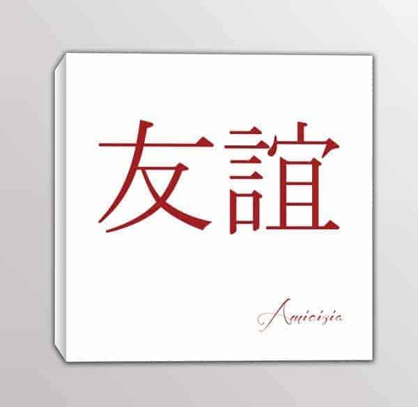 quadro amicizia stampa rossa su sfondo bianco