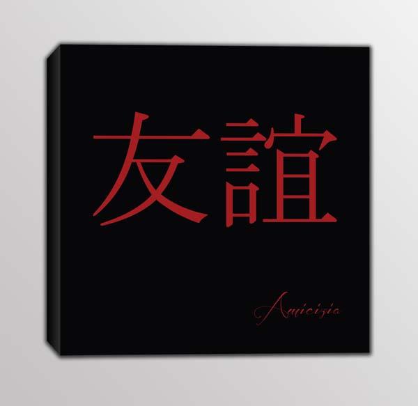 quadro amicizia stampa rossa su sfondo nero